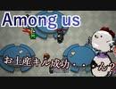 【Among us】お土産キル成功・・・ん?