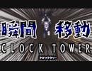 【実況】なんかすっごい所から現れたんですけど【クロックタワー】 part4