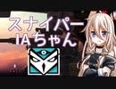 【R6S】スナイパーIAちゃん 【CeVIO実況】