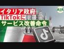イタリア政府、TikTokにサービス改善命令