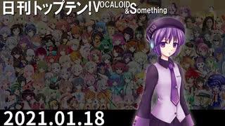 日刊トップテン!VOCALOID&something【日刊ぼかさん2021.01.18】