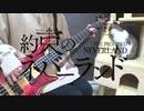 【710.】魔法 /Myuk  Bass cover ベース 弾いてみた 【約束のネバーランド 第2期 ED】