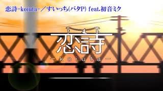 【ニコカラ】恋詩-koiuta-(キー+1)【on vocal】