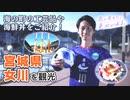 [君に見せたい東北がある] 海の町の工芸品や海鮮丼で楽しむ女川の旅♪ | NHK