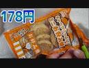 業務スーパー 【冷凍】キャベツたっぷりミニお好み焼き 178円 300g