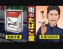 【漫画】店番だけで年収1,000万・たばこ屋はなぜ潰れないのか? 【メシのタネ】