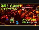 【寝る前に】スーパーマリオRPG実況 part22【ゲームしようよ】