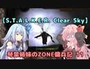 【S.T.A.L.K.E.R. Clear Sky】琴葉姉妹のZONE傭兵記 11
