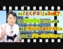 #920 フジ「とくダネ!」は3月終了。TBS「Nスタ」はハッシュタグを知らず「デリバリーはインフラ」と「モーニングショー」 みやわきチャンネル(仮)#1061Restart921