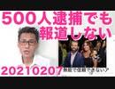 西海岸の人身売買組織摘発で500人以上が逮捕されているのに一切報道しない日本のゴミテレビ20210208