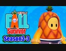 【#ゲーム実況】Fall Survivor 【Season3-3】 #FallGuys