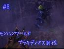 【ボマー捕まえた】モンスターハンターワールド:アイスボーン【8匹目】