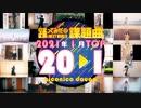【2020年1月課題曲】月間「チルノのパーフェクトさんすう教室」ランキング TOP20【#踊ってみたNEXT】