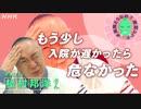 """[新型コロナウイルス] 松村邦洋さん感染を語る""""一歩間違えば重症化""""   あさイチ   命を守る行動を   NHK"""