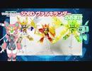 【ロボ娘ホビー動画#05.5】あそぶぞ!ヴァルキランダー【Vtuber】ニコニコVer.