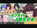 きりたんのオンラインお誕生日会【VOICEROID劇場】