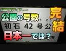 【公園の日ライド④】公園の号数日本一?【ロードバイク車載】