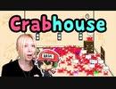 超話題の『クラブハウス』に参加!Crabhouseは招待いらないってホント!?