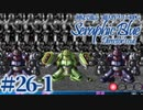 【実況】初見で遊ぶSeraphic Blue(DC版)#26-1