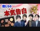 【3rd#45】バレンタイン!ガチ告白企画【K4カンパニー】