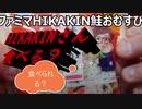 ファミリーマートに居たもう一人のHIKAKINさんを食べてみた。