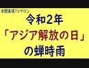 水間条項TV厳選動画第57回