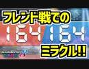 【マリオカート8DX】フレンドとのチーム戦で神がかった采配をしたVTuber【生放送切り抜き】