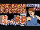 【闘いの挽歌】発売日順に全てのファミコンクリアしていこう!!【じゅんくりNo205_2】