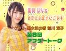 ゲスト:黒木ほの香・前川涼子/第8回「はなみかん」アフタートーク