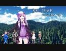 BELIEVE - 合唱曲 【CeVIO合唱】