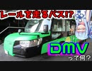 【阿佐海岸鉄道】徳島発の世界初! DMV-デュアルモードビークル-って何?【VOICEROID解説】