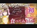 【お菓子レビュー】母と娘で、ショコラルーベラ食べてみた #1【広島弁】
