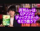 月刊ムーの編集長、Qアノンやディープステートについて朝日新聞のインタビューで語る【サンデイブレイク195】