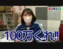 【らりルゥれろ】100万くれ!