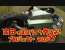 リザーバータンク用ハッチ「AKIRAの金田っぽいバイク造るぞ!プロジェクト」その37
