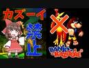 【バンカズ】カズーイ禁止縛りプレイ【ゆっくり実況】