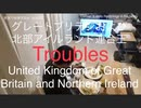 家族で時事放談w 163日目 グレートブリテンおよび北部アイルランド連合王国  United Kingdom of Great Britain and Northern Ireland