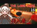 【The Long Dark】はじめまして侵入者です Part16【VOICEROID実況】