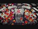 乙女解剖【DECO*27】歌ってみた /七星*✈︎Nanase*✰︎    初投稿  _(-ω-_[▓▓]