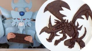 チョコレートガナッシュでレッドアイズを作るオベリスクの巨神兵