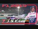 迫真F1部 トワイライトの裏技 #21.f1inmu【F1 2019 アブダビGP】