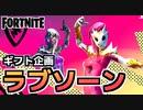 """【牛さんGAMES】ギフト企画!新コスチューム""""ラブソーン""""【Fortnite】【フォートナイト】"""