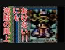 【実況プレイ】ファイナルファンタジー パート2前編 港町の海賊!