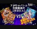 【アクロ☆バトル】まほエル 魔法決闘第41目回【対戦動画】