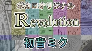 Revolution/初音ミク【ピコピコver. / 詩曲:hiro'】