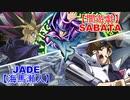 【闇のゲーム】ボクらの遊戯王DS DUEL.13