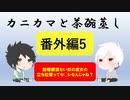 【ラジオ】カニカマと茶碗蒸し 【番外編5】