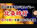 【北条時行】中先代の乱の首謀者…鎌倉幕府滅亡後が本当の戦いだった!?