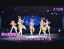 【デレステMV】帰ってきた!今井加奈ちゃんを応援し隊 21日目【Yes! Party Time!!】