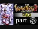 【サモンナイト3(2週目)】殲滅のヴァルキリー part75